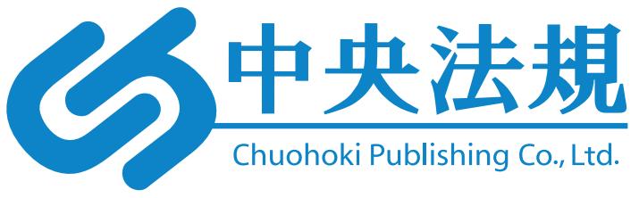 中央法規出版動画配信サイト